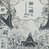 ワンピースブログ[四十四巻] 第428話〝帰ろう〟