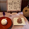 今週の季節の和菓子(11月28日〜12月3日)