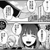 「【推しの子】」30話(赤坂アカ、横槍メンゴ)重曹ちゃんとのデート回、揺れるアクアの選択は?