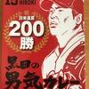 広島カープ:M1 阪神戦