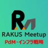 【Meetup】PdM・インフラ戦略