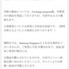 Galaxy Note 7回収のお知らせ