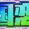 【P戦国恋姫vチャージ】3個ストックはビビったけど‥終わる早さにもビビる。