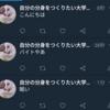 twitterbotをpythonで作る。