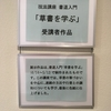 技法講座 書道入門「草書を学ぶ」作品