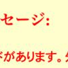 phpMyAdmin で DROP TABLEしようとしたら「#1217 -子レコードがあります。外部キー制約違反です」