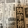 読売新聞に『最強の独学術』広告掲載!