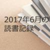 【本】2017年6月の読書記録