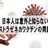 日本人は意外と知らないアストラゼネカワクチンの問題点【コロナウイルス】【コロナワクチン】