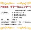 12月22日井戸端会議