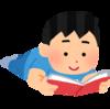小説(フィクション)を読むのに気力が要るようになった