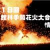 『第19回館林手筒花火大会』~プログラム、アクセス、駐車場、トイレ情報~