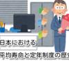 日本における平均寿命と定年制度の歴史