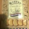 SNSで話題のお菓子!宝製菓『塩バタかまん』を食べてみた!