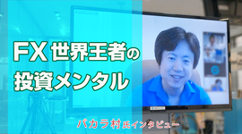 「FX世界王者の投資メンタル」バカラ村氏 FX特別インタビュー(前編)