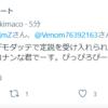 日本人ヘイトのサンプル***小牧マコ (@komakimaco)