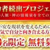 仮想通貨の鬼稼ぎプロジェクト※神の実績・神の人脈・神の情報量で初月から月収100万円!