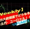 10月31日(土)【Weekly】FX ドル円・ユーロドルの今週のチャート分析・環境認識・来週のチャート予想『アメリカ大統領選どうなる!?』