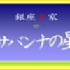 占い館|東京・銀座・新橋・浜松町・田町・日本橋・茅場町の占い館情報