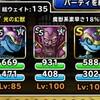 level.1503【ウェイト140・青い霧】第52回闘技場チャレンジカップ3日目