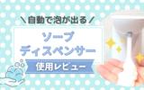 【楽天】自動で泡が出るソープディスペンサーが衛生的で便利!《使用レビュー》