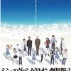 シン・エヴァンゲリヲン鑑賞終了☆(ネタバレあり)