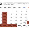 12月営業日程&セミナー日程