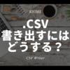 KNIME - CSV ファイルを書き出す ~CSV Writer~