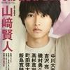 【CM NOW BOYS VOL8】◆山﨑賢人◆雑誌◆内容