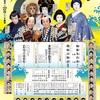八月納涼歌舞伎第三部(歌舞伎座)
