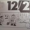 12月27日のドラめくり