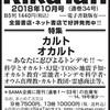 8月26日の読売・北海道新聞に広告掲載。RikaTan (理科の探検) 2018年10月号 特集 カルト・オカルト ~ あなたに忍びよるトンデモ! ! ~