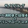【サイクリング】ラーメン屋を目指して、川越から浦和まで往復40キロ!