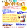 楽器ペイントワークショップ開催!【吉祥寺店】8/18(土)8/19(日)各13時~14時