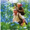 「天国の青い蝶」 (2004年)