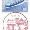 【風景印】川崎港郵便局