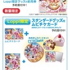 映画「キラキラ☆プリキュアアラモード」とローソンのプリキュアキャンペーン