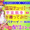 ルーキー出身作家の新連載が少年ジャンプ+で1/29(水)スタート!