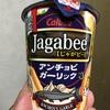 カルビー Jagabee アンチョビガーリック味 食べてみました