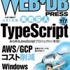 WEB+DB PRESS vol.117 「Perl Hackers Hub」 第62回「Perl歴史散策」に寄稿しました