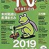TVstation 2019年3号(1月19日号) 目次