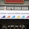 5/28アンジュルムコンサートツアー2018春「十人十色+ファイナル」武道館公演に行ってきました