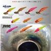 スミス パニッシュ55SP ボトムノック ARHDミノー45 小型ミノーにヒメマス特選カラー!