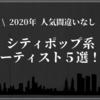 【2020年】人気になる邦楽シティポップ系アーティスト5組を紹介!!