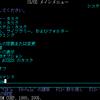 IBM iのSSH設定その1