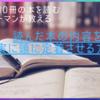 【ビジネスマン・学生必見】圧倒的な成長には70%のアウトプットが必要!