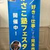 かさこ塾フェスタ①