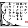 3千円パンケーキ vs 60万円講演料! そして発動される『プロレススーパースター列伝』脳!
