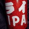 クラフトビールいろいろ。(AJB、志賀高原、松本、他)