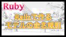 【Rails】モデル作成時の規約(命名規則)